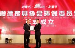 广东广碧环保科技有限公司受聘顺德区家具协会环保专业委员会主任单位