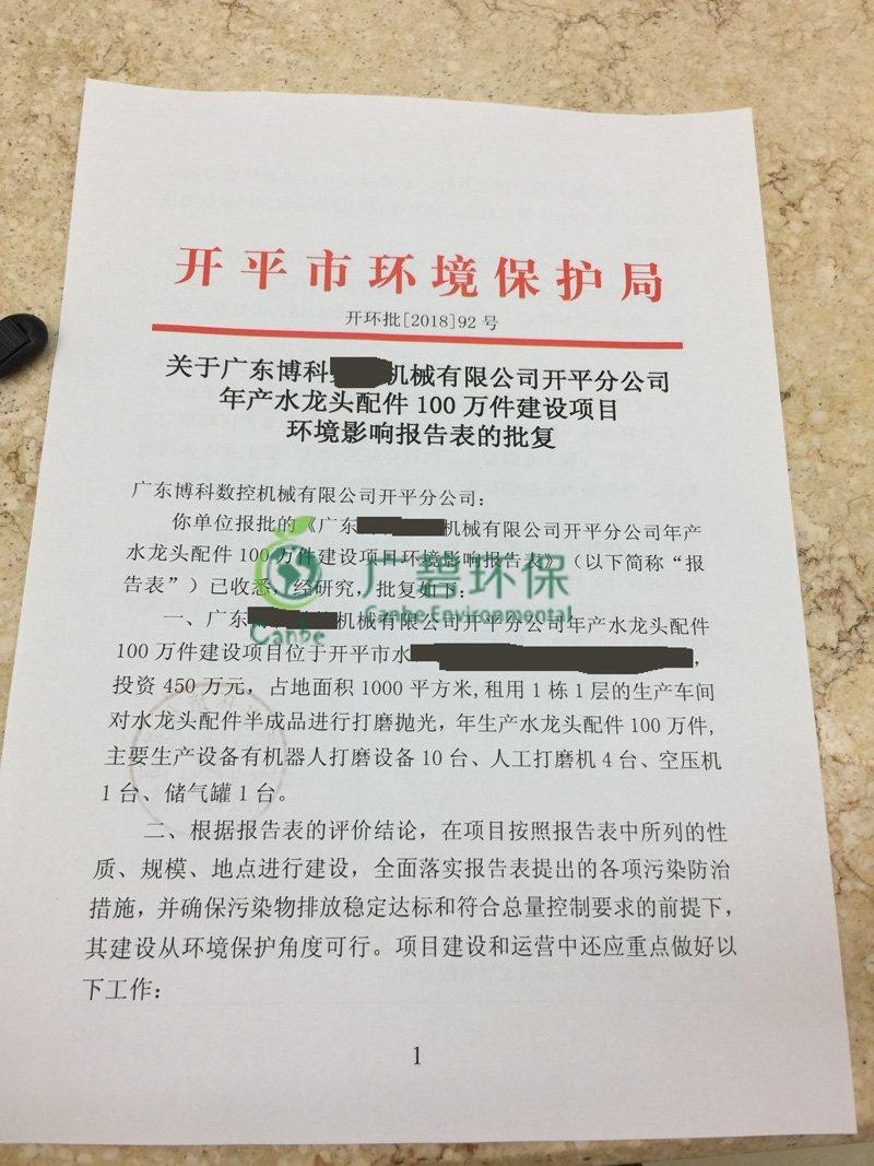 广东开平机械公司竣工环境保护验收监测报告