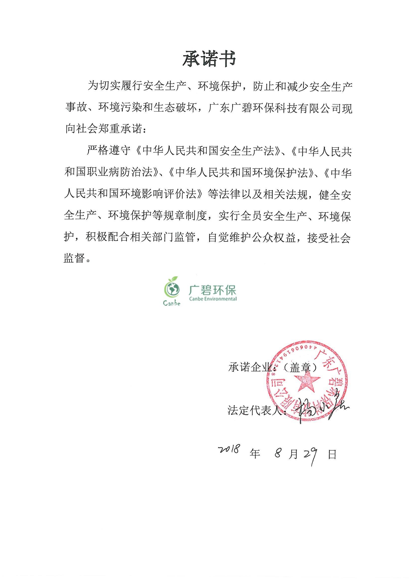 广东广碧环保科技有限公司为履行安全生产、环境保护承诺书