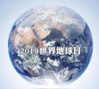 世界地球日 大家能为地球做些什么?