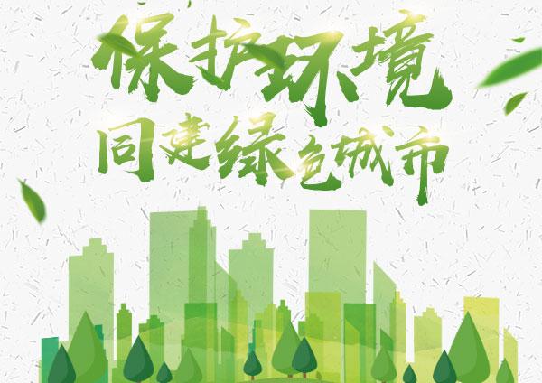 顺德区召开2019年全区生态环境保护工作会议,助力绿色发展