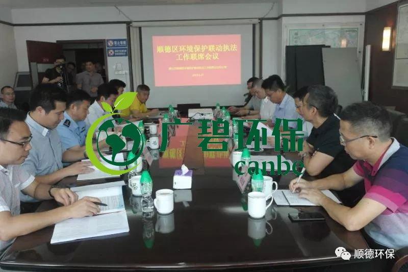 佛山顺德区召开环境保护联动执法工作联席会议