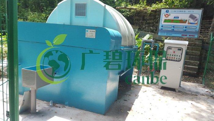 一体化全自动生物转盘污水处理