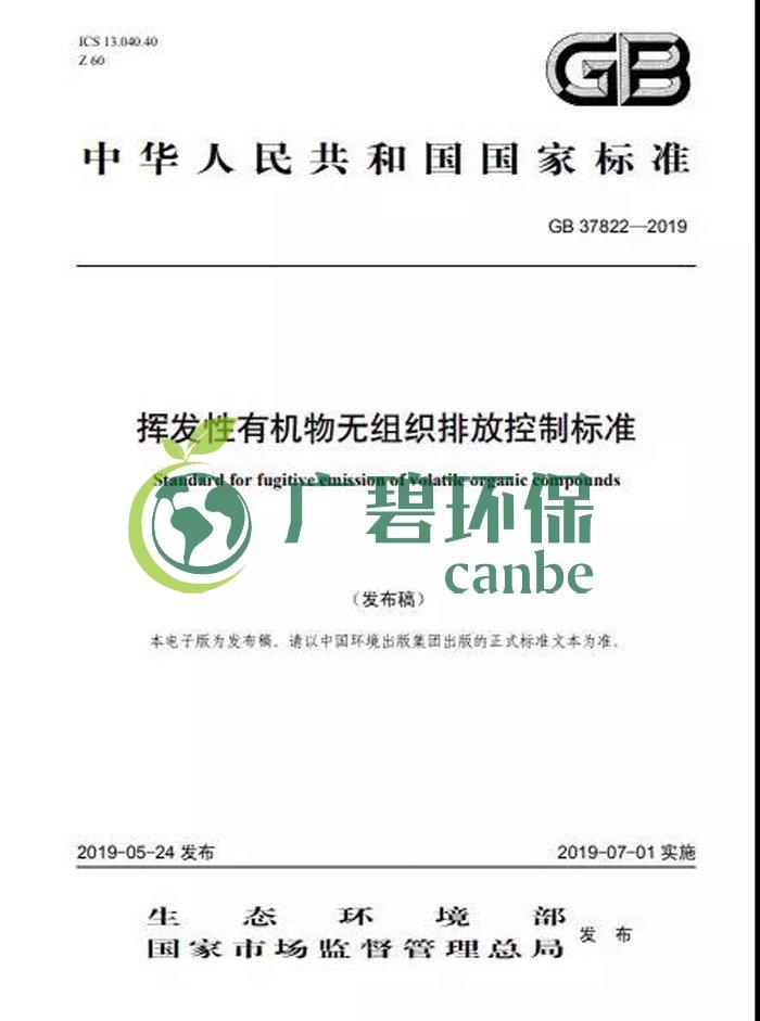 《挥发性有机物无组织排放控制标准》2019年7月1日正式实施