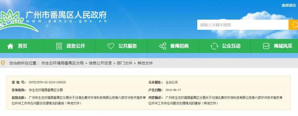 广州六家环评服务单位被通报,永久封杀项目负责人