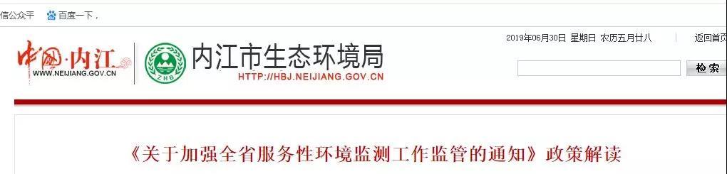 内江市生态环境局《关于加强全省服务性环境监测工作监管的通知》政策解读