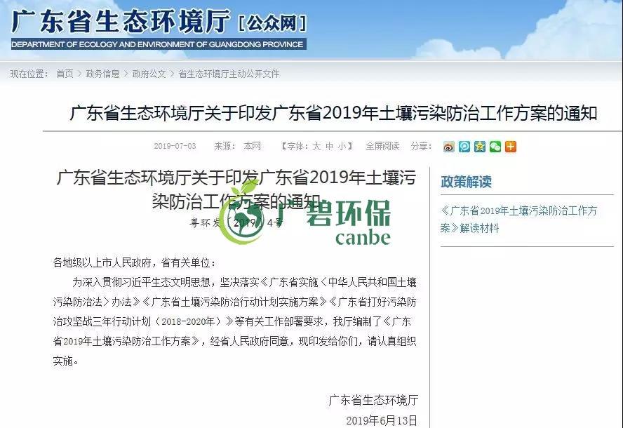 《广东省2019年土壤污染防治工作方案》印发实施