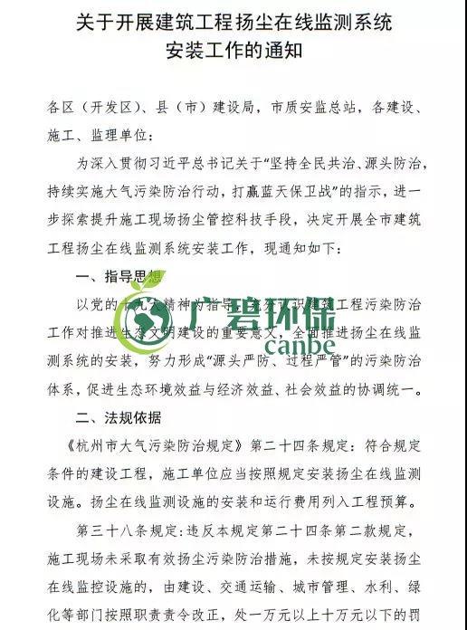 杭州市住建局发布《关于开展建筑工程扬尘在线监测系统安装工作的通知》