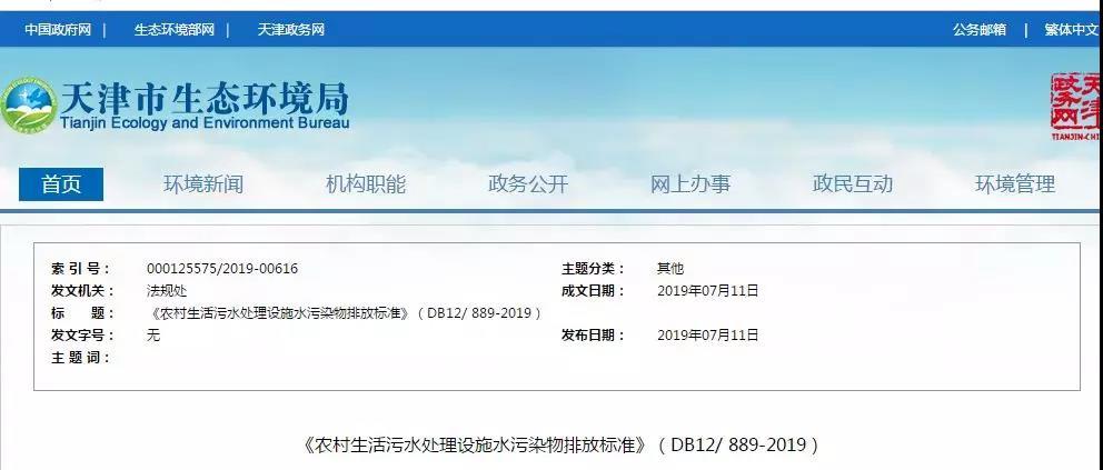 天津《农村生活污水处理设施水污染物排放标准》2019年7月10日起实施