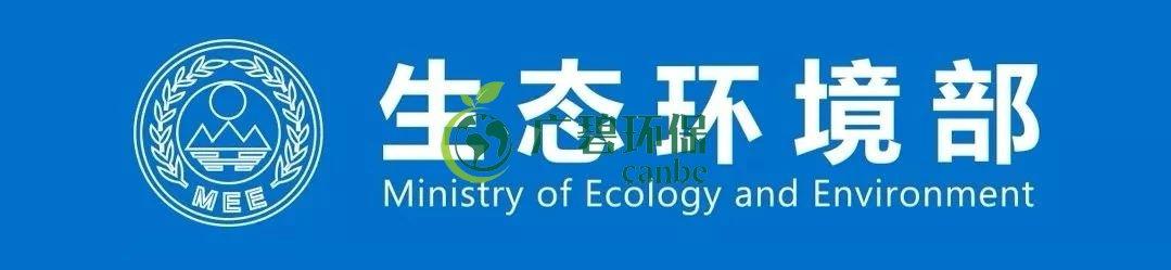生态环境部通报2019年1-6月全国水环境目标任务完成情况
