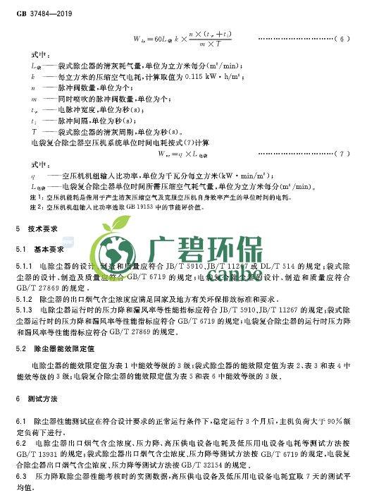 国家标准委发布《除尘器能效限定值及能效等级》