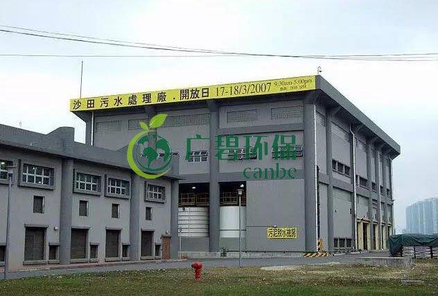 香港最大的污水处理厂——沙田