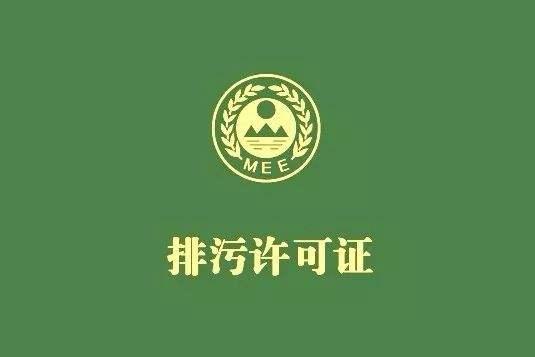 生态环境部发布《排污许可证申请与核发技术规范》2019