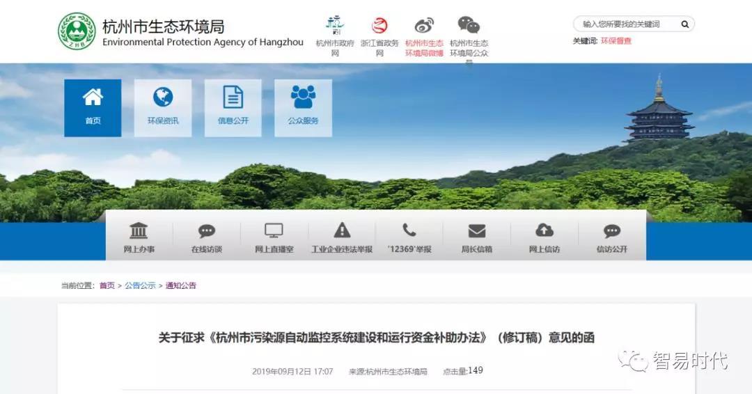 杭州市污染源自动监控系统建设和运行资金补助办法