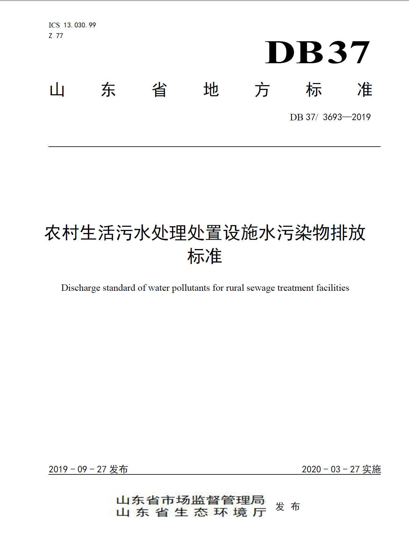 山东《农村生活污水处理处置设施水污染物排放标准》发布