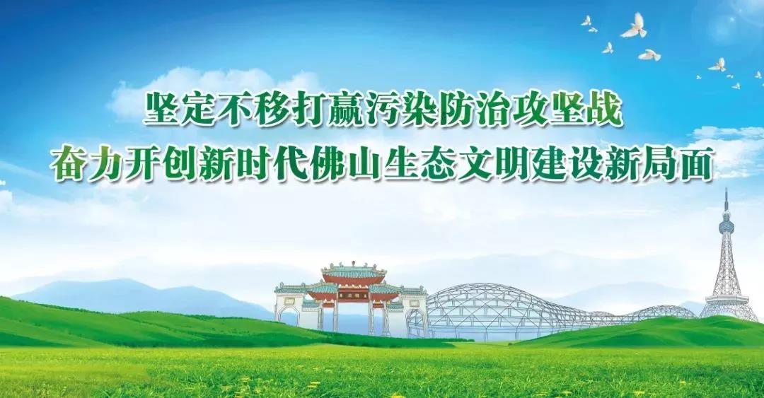 佛山推进生态环境高质量发展 广佛跨界区域环境专项整治