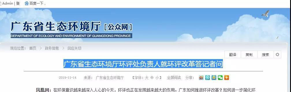 广东省生态环境厅环评处负责人就环评改革答记者问