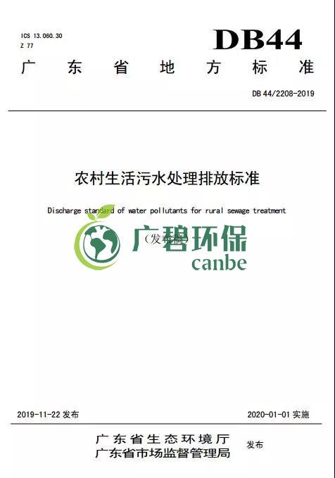 广东省级地方标准《农村生活污水处理排放标准》发布