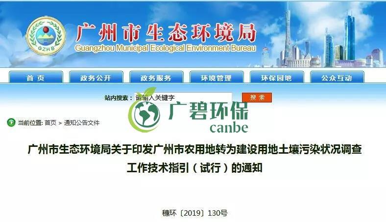 广州环境局:农用地转为建设用地土壤污染状况调查工作技术指引