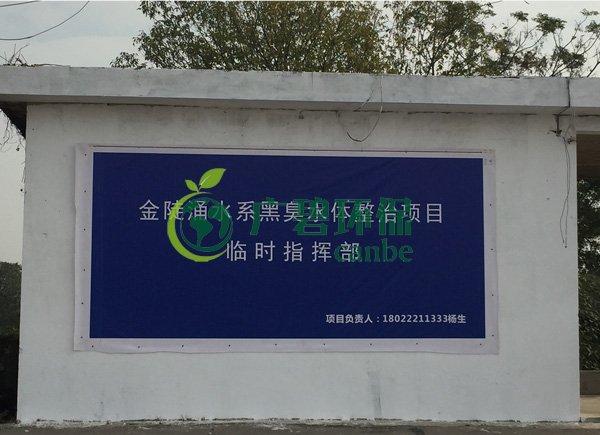 广碧环保设立金陡涌水系黑臭水体整治项目治理现场协调联动指挥部