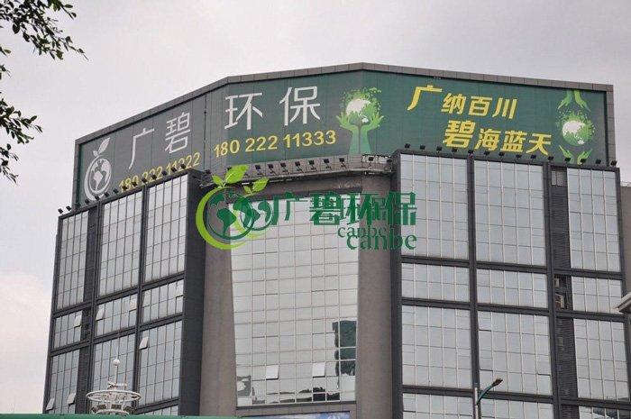 广碧环保金陡涌水质初步消除黑臭服务项目正式启动