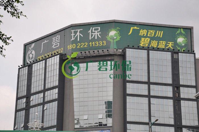 广碧环保在顺德古鉴涌项目现场召开施工生产动员大会
