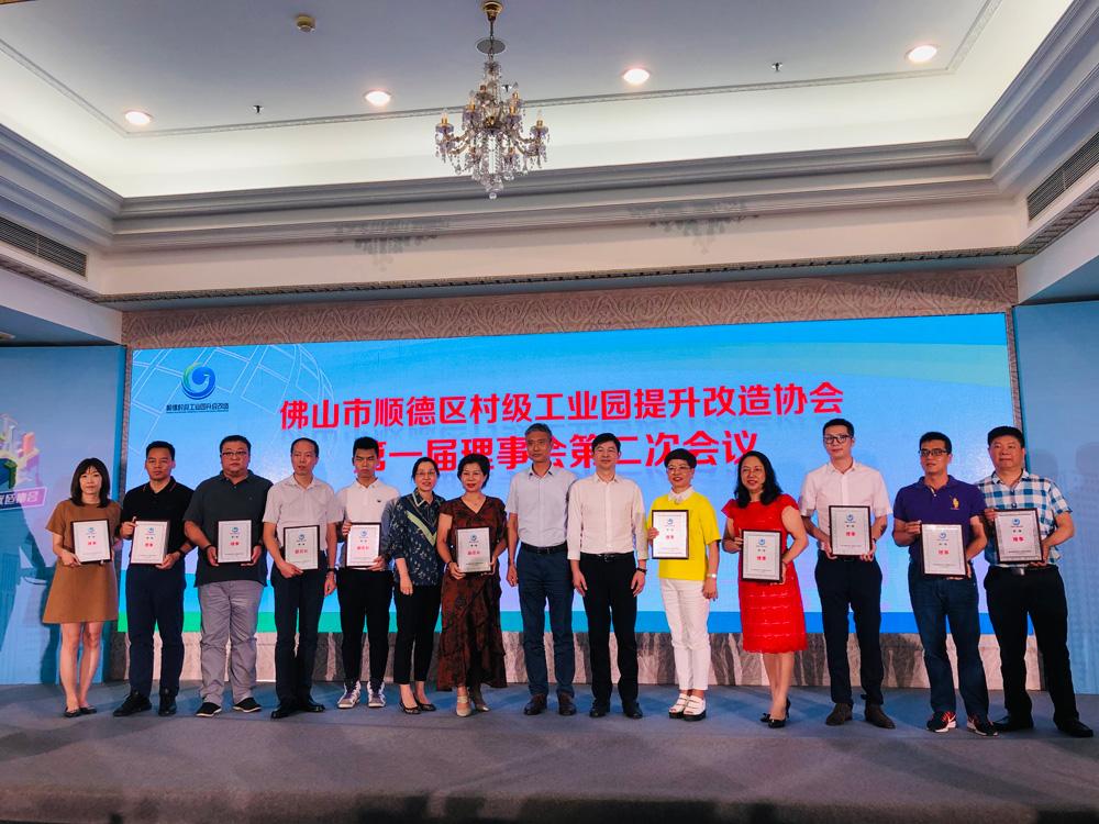 喜报|热烈祝贺广碧环保成为顺德村改协会理事单位