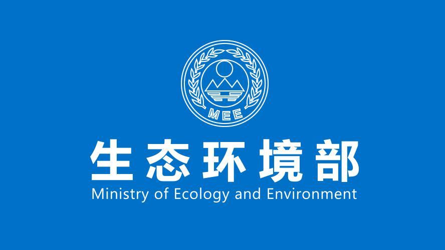 生态环境部一周要闻(8.9-8.15)