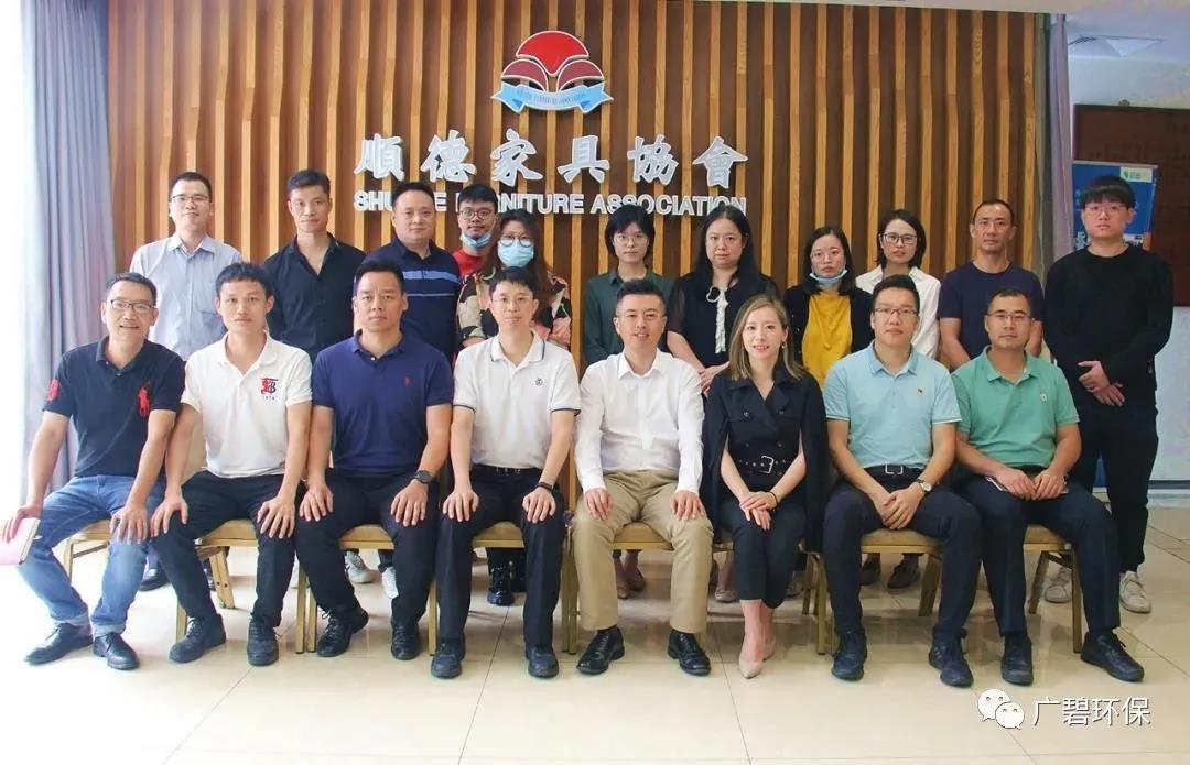 广碧环保参与龙江镇家具行业整治提升工作座谈会