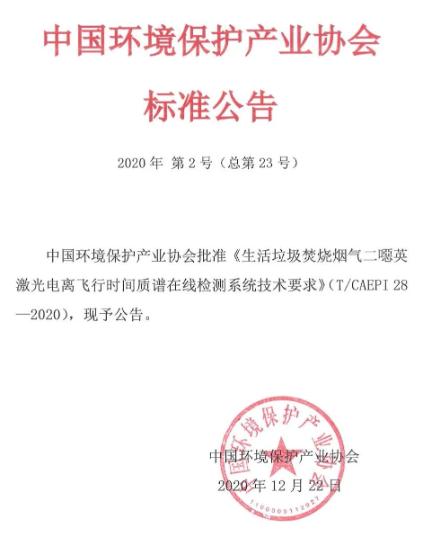 《生活垃圾焚烧烟气二噁英激光电离飞行时间质谱在线检测系统技术要求》(T/CAEPI 28-2020)团体标准发布