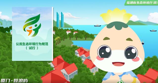 公民十条丨《公民生态环境行为规范(试行)》动画宣传视频
