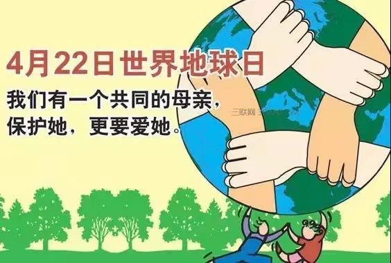 世界地球日 珍爱地球,人与自然和谐共生